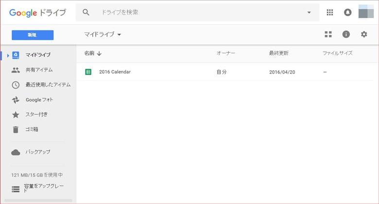 Googleドライブの日本語化