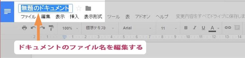 Googleドキュメントのファイル名を編集