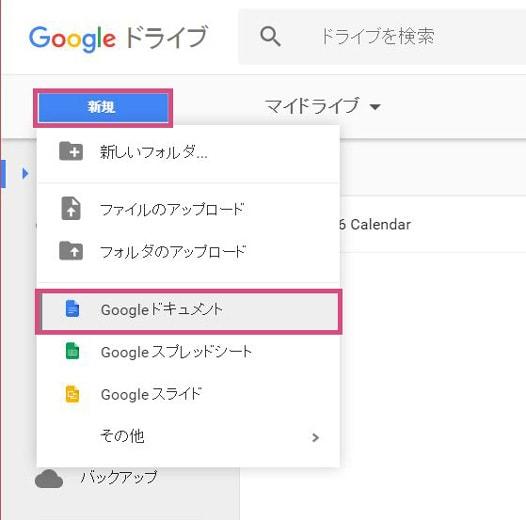 Googleドキュメントを起動