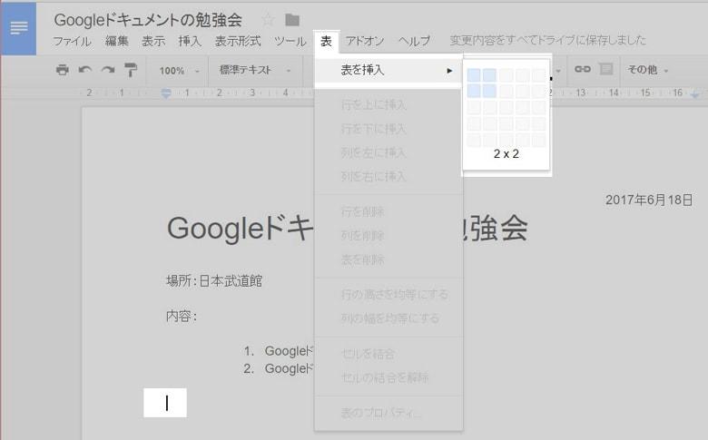 Googleドキュメントに表を挿入