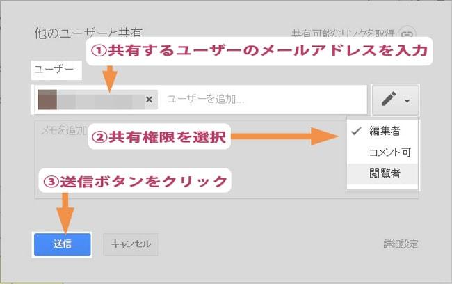 共有するユーザを指定して共有権限を選択