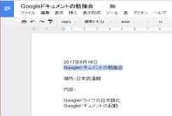 Googleドキュメントの使い方(基本編)