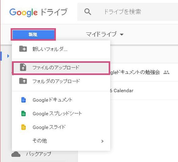Googleドライブでファイルのアップロード