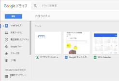 Googleドライブの使い方を簡潔に教えます