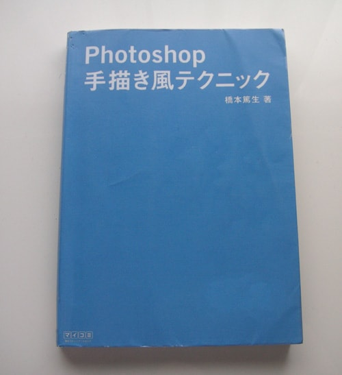 photoshop手書き風テクニックの書籍