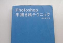 photoshop手書き風のアイキャッチ画像