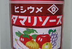 大阪出身の私がおススメする「お好み焼きソース」は『タマリソース』
