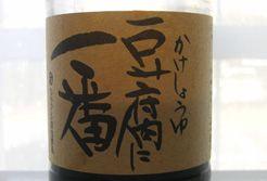 豆腐に一番の記事のアイキャッチ画像