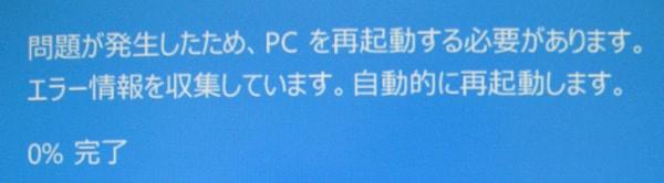 windows10 ブルースクリーン