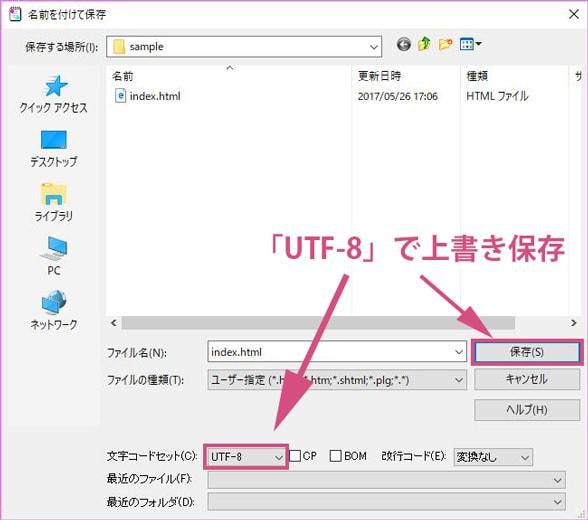 UTF-8で上書き保存
