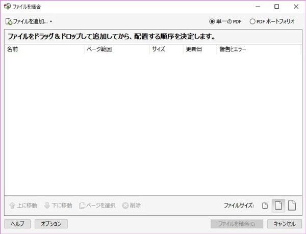 ファイルを結合