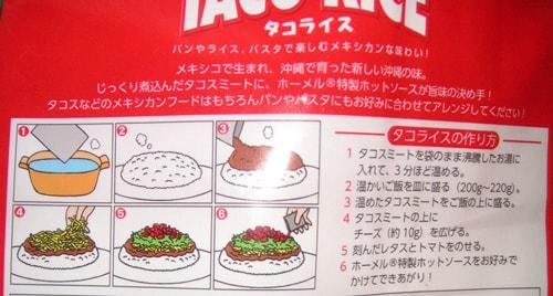 タコライスの作り方 how to make taco rice