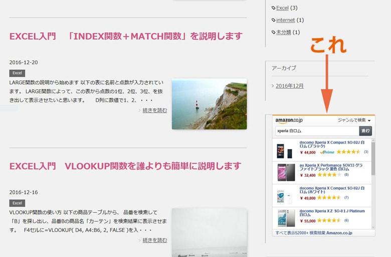 Amazon search widget をサイドバーに導入