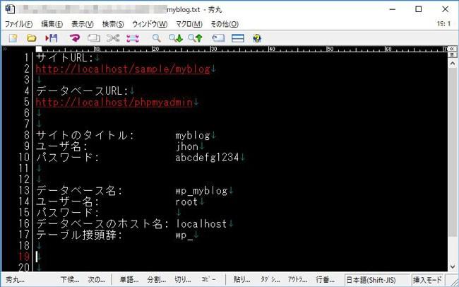 XAMPPのユーザ名とパスワードをテキストにして保存
