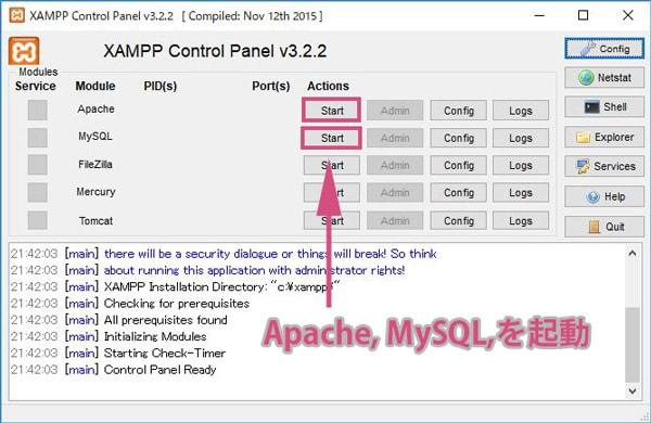 XAMPPコントロールパネルでApache, MySQLを起動