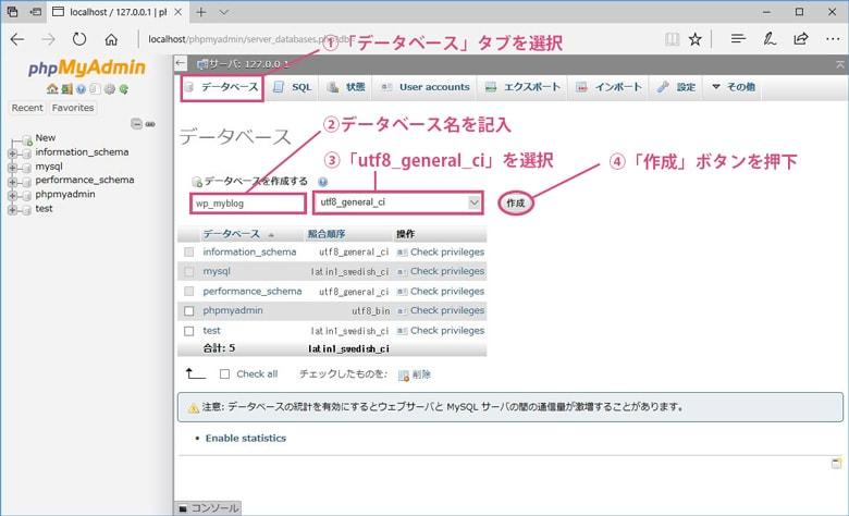 phpMyAdminでデータベースを作成する