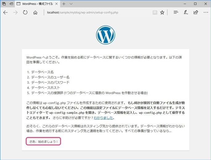 Wordpressの導入画面