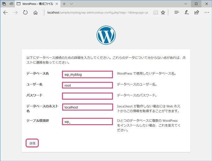 Wordpressの導入におけるデータベース情報