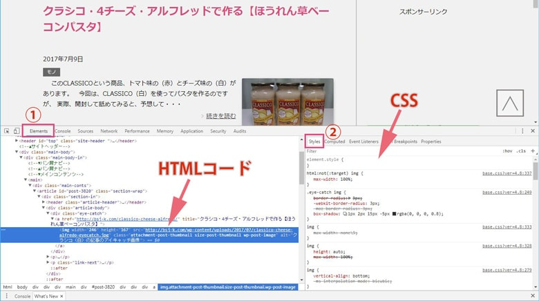 Google Chrome DevTools のElements