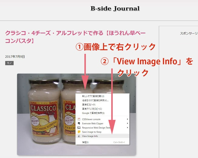 View Image Info を起動する