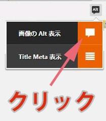Alt & Meta viewer Altの表示