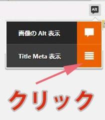 Alt & Meta viewer で、Title Metaを表示