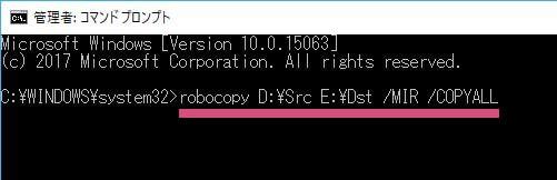 コマンドプロンプトでrobocopy