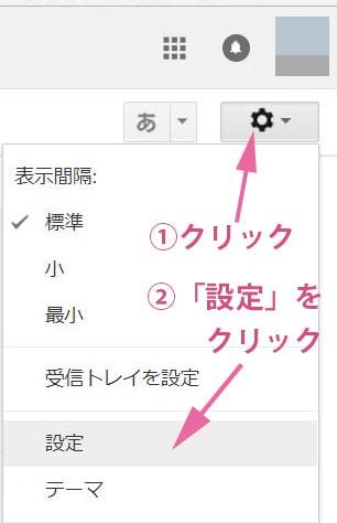 gmailの設定画面を開く