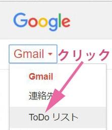 GmailからToDoリストを開く