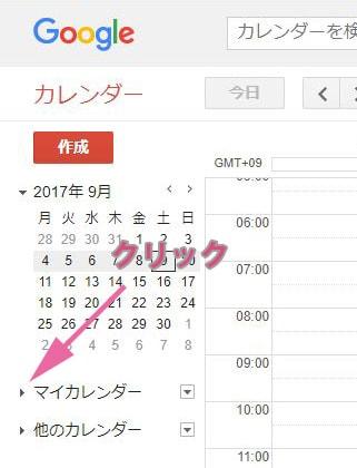 Googleカレンダーからマイカレンダーを開く