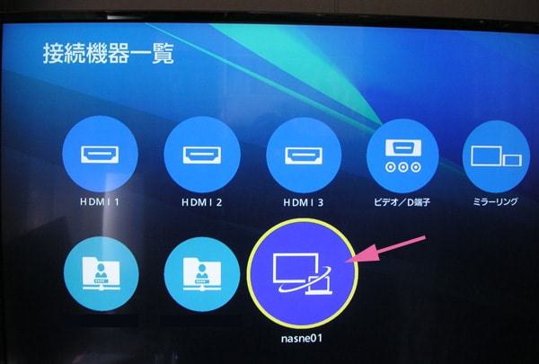 テレビでnasneの接続を確認する