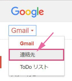 Gmailから連絡先を開く