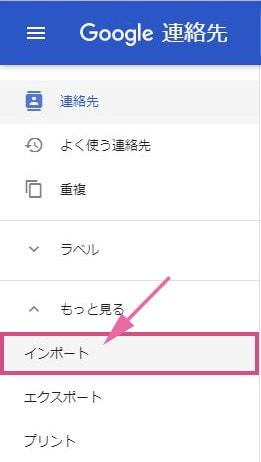 Googleコレクトからインポート