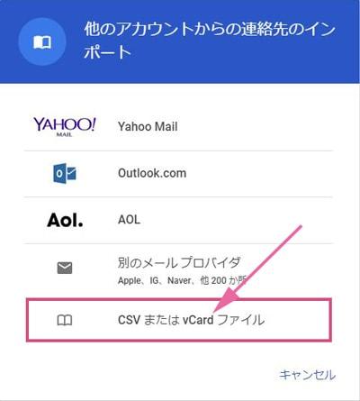 CSVまたはvCardファイルをインポート