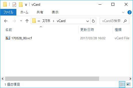 .vcfファイルをPCに移す