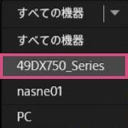 49DX750シリーズを選ぶ