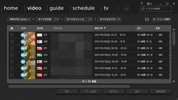 PC TV WITH NASNE で49DX750で録画した番組を抽出