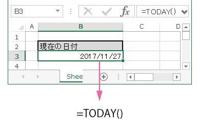 TODAY関数で現在の日付を表示させる