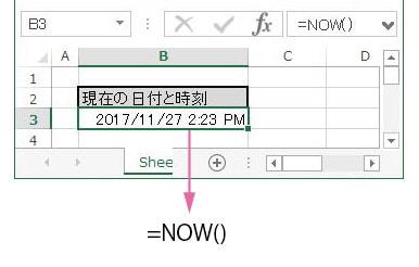 NOW関数で日付と時刻を表示させる