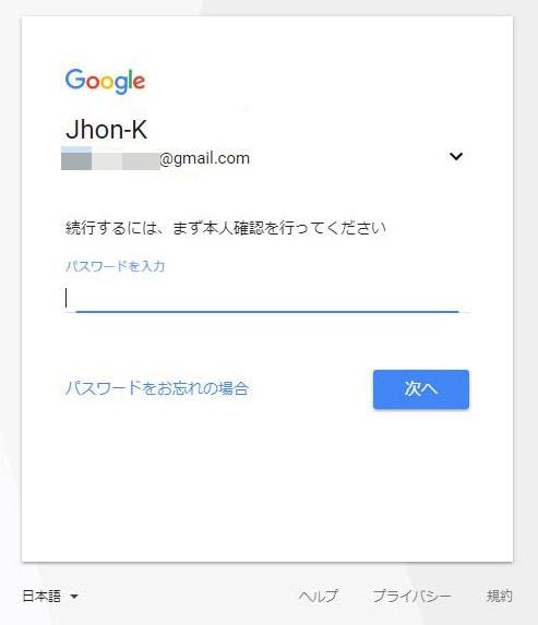 Googleアカウントのパスワードを入力