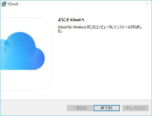 iCloud for Windows のインストール