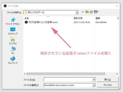 保存していたOmmWriterのファイルを開く