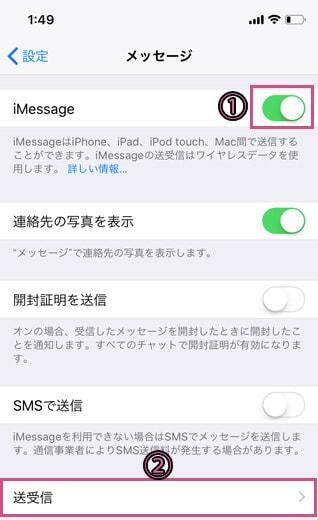 iMessageの送受信設定