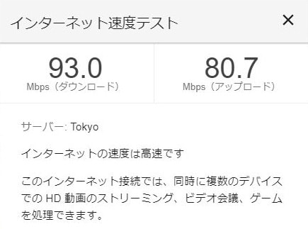 NTTフレッツ光の有線LAN速度
