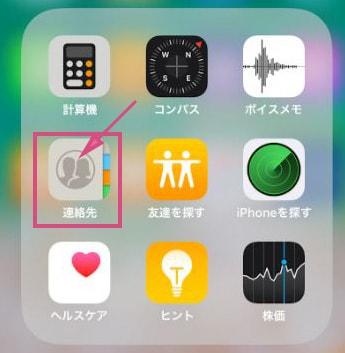 iphone標準の連絡先アプリを開く