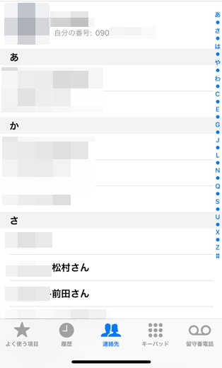 順番にGmailの連絡先が登録されている