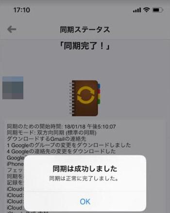 iCloudとGmailを同期させる