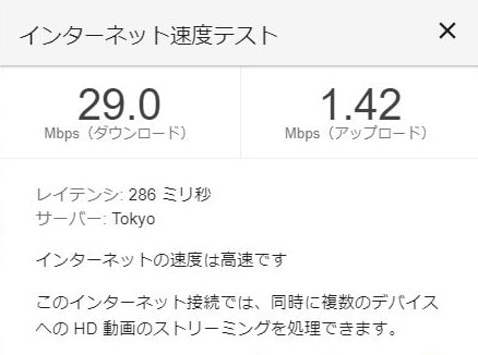 SoftBank Air 5GHz 無線LAN速度