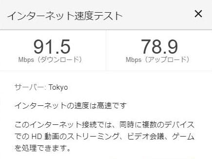 SoftBank光の有線LAN速度