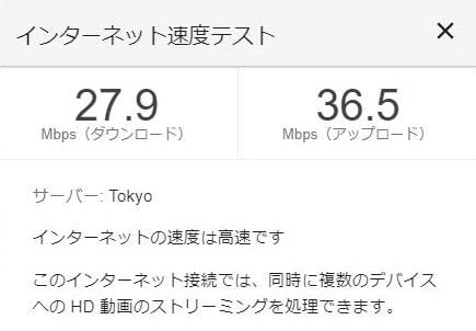 SoftBank光の無線LAN速度